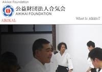 Aikikai Hombu Dojo